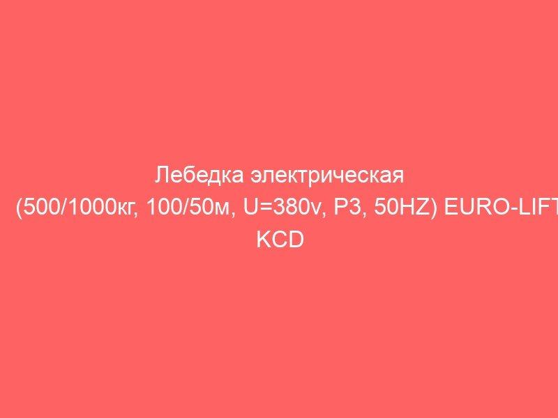 Лебедка электрическая (500/1000кг, 100/50м, U=380v, P3, 50HZ) EURO-LIFT KCD 00019830