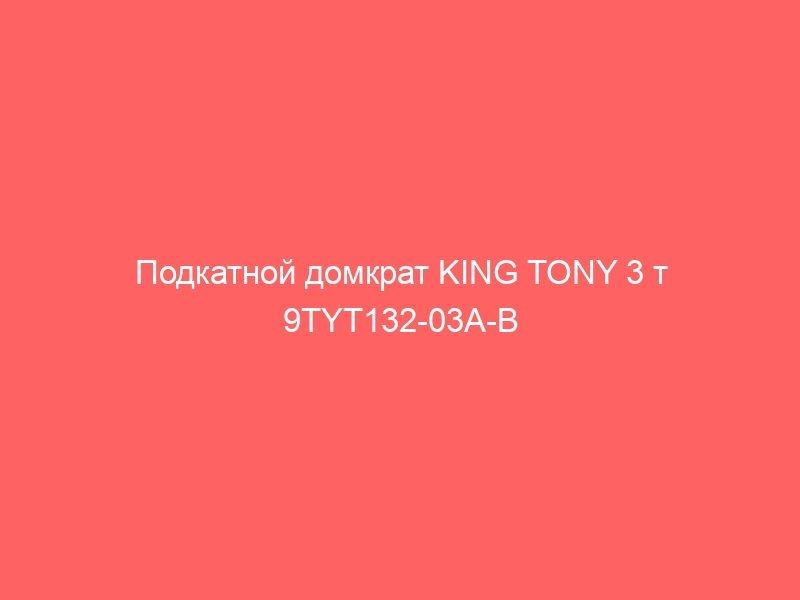 Подкатной домкрат KING TONY 3 т 9TYT132-03A-B